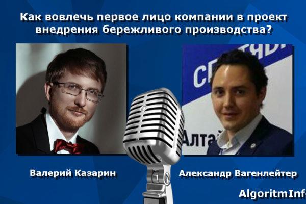 Валерий Казарин и Александр Вагенлейтер