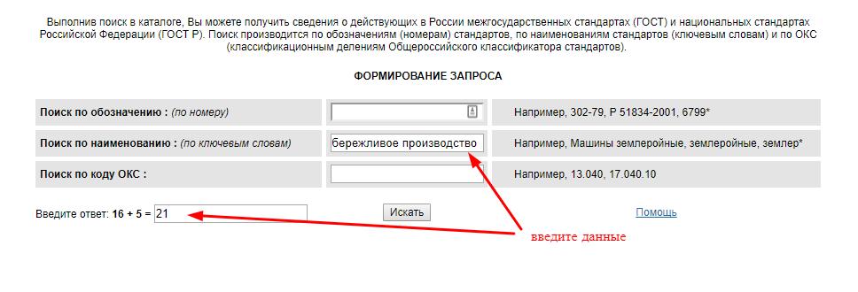 Поиск документов по каталогу на сайте РОССТАНДАРТа