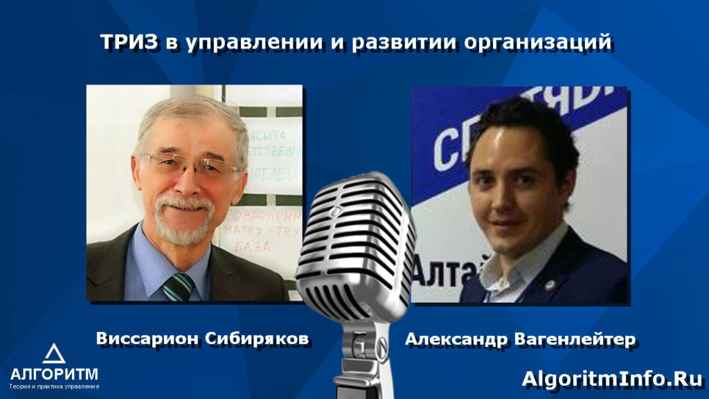 Виссарион Сибиряков и Александр Вагенлейтер
