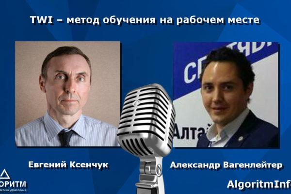 Евгений Ксенчук и Александр Вагенлейтер