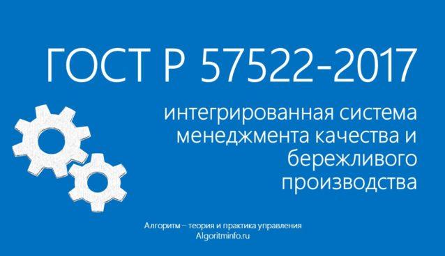 ГОСТ Р 57522-2017 Интегрированная система менеджмента качества и бережливого производства