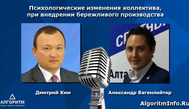 Дмитрий Ким и Александр Вагенлейтер