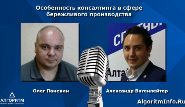 Олег Паневин и Александр Вагенлейтер