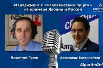 Владимир Гусев и Александр Вагенлейтер