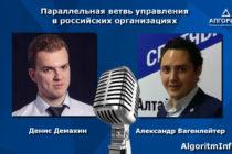 Денис Демахин и Александр Вагенлейтер