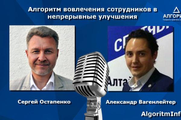 Сергей Остапенко и Александр Вагенлейтер