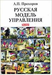 Книга «Русская модель управления», А. П. Прохоров
