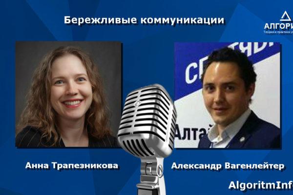 Анна Трапезникова и Александр Вагенлейтер
