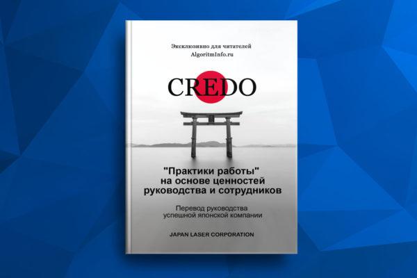 CREDO — это японский контракт между менеджментом и сотрудниками