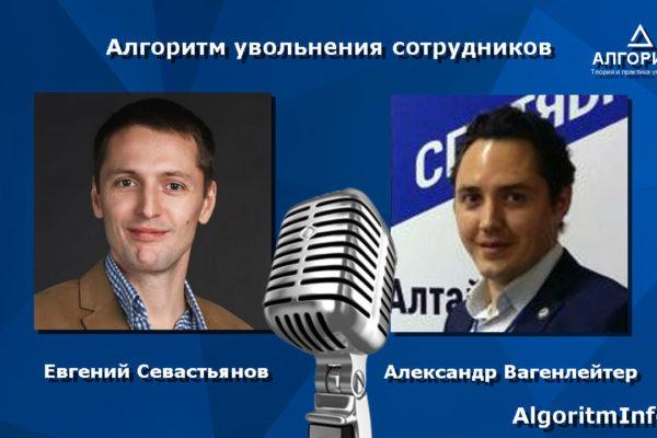 Евгений Севастьянов и Александр Вагенлейтер