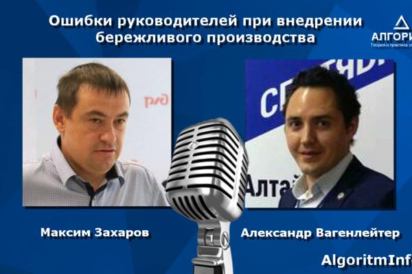 Максим Захаров и Александр Вагенлейтер