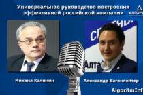 Михаил Калинин и Александр Вагенлейтер