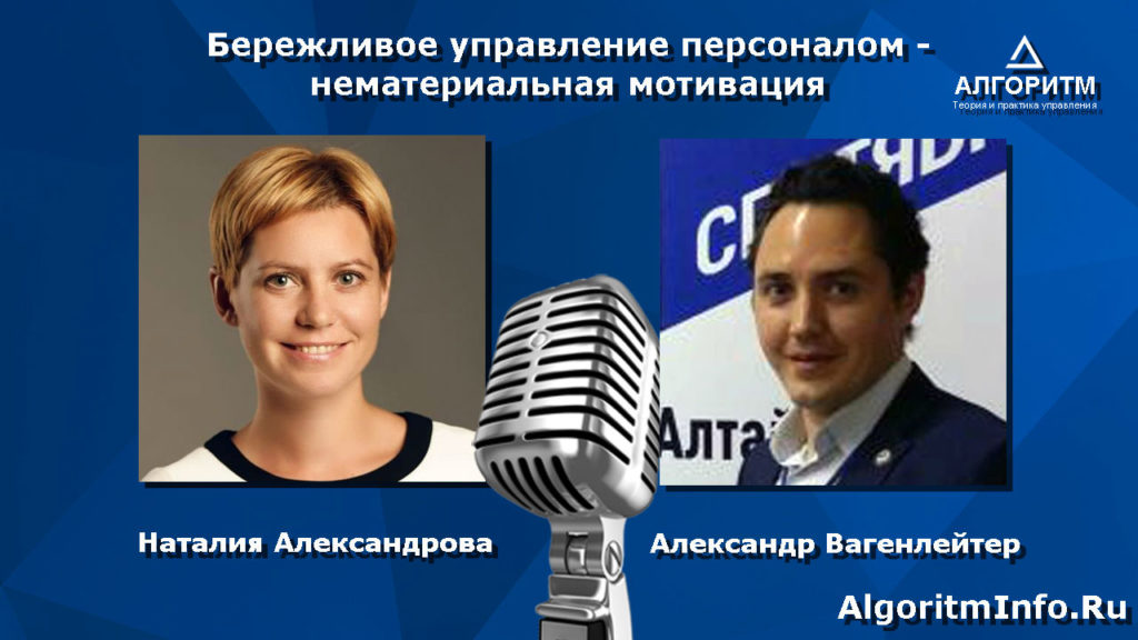 Наталия Александрова и Александр Вагенлейтер