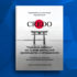 Кодекс работы на основе взаимных ценностей сотрудников и руководства