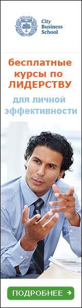 Бесплатные курсы по лидерству и личной эффективности