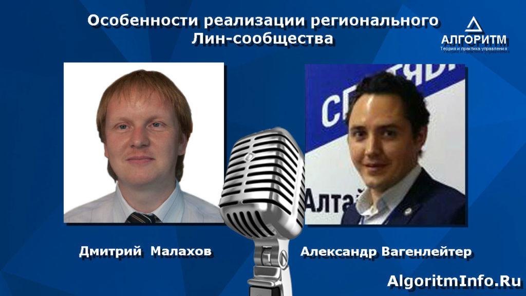 Дмитрий Малахов и Александр Вагенлейтер о реализации регионального лин-сообщества