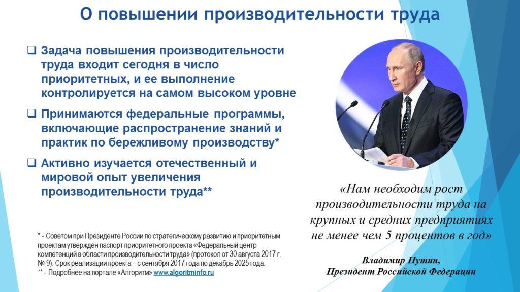 Путин о повышении производительности труда