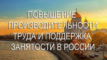 Повышение производительности труда и поддержка занятости в России