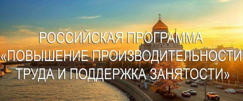 Российская программа «Повышение производительности труда и поддержка занятости»