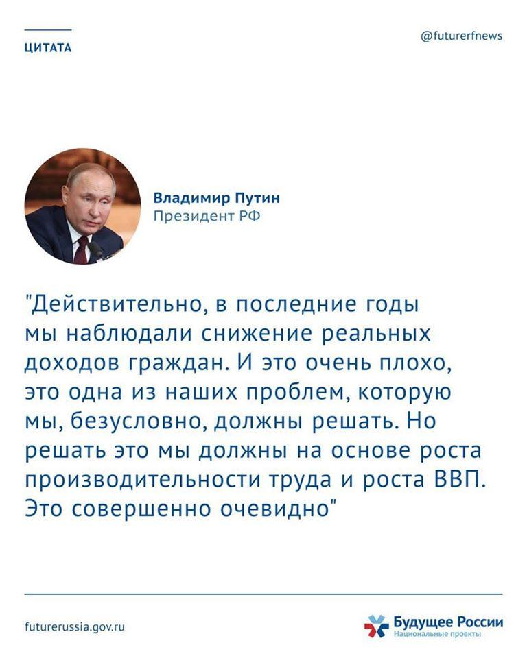 Владимир Путин о бедности граждан, росте ВВП и производительности труда на большой пресс-конференции 2019