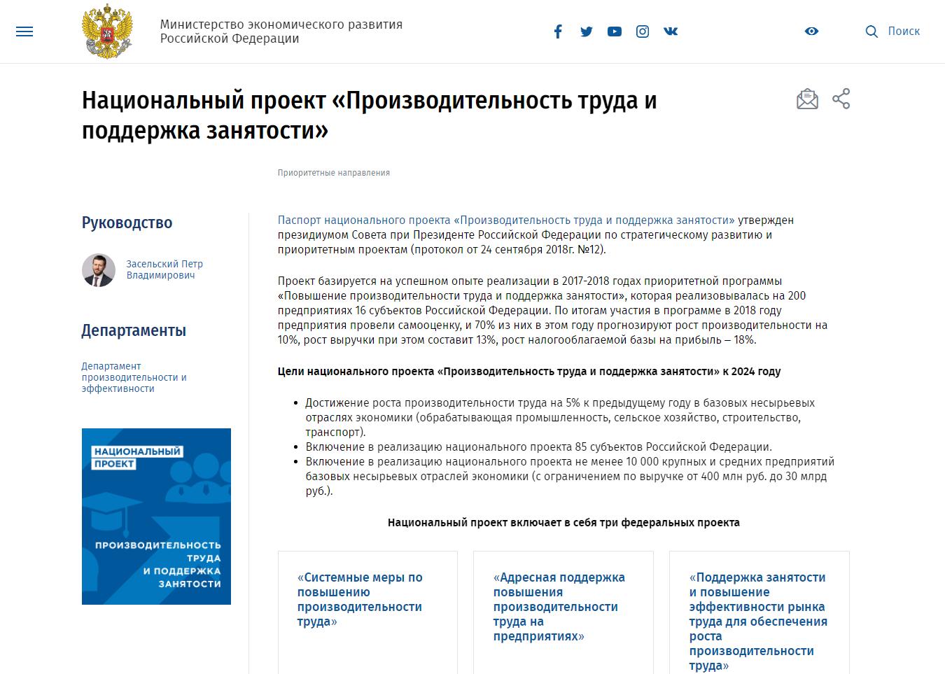 Национальный проект «Производительность труда и поддержка занятости» на сайте Минэкономразвития РФ