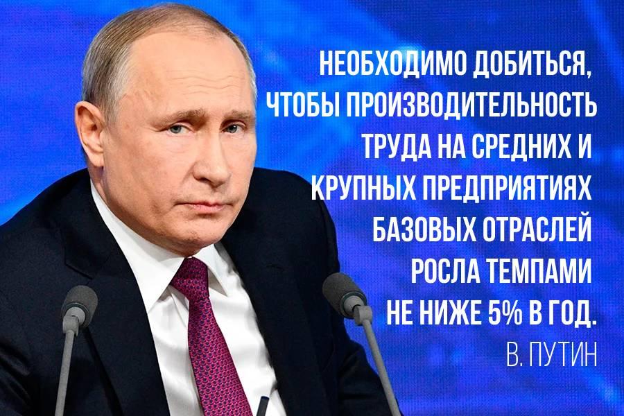 Первые лица о росте производительности труда в России